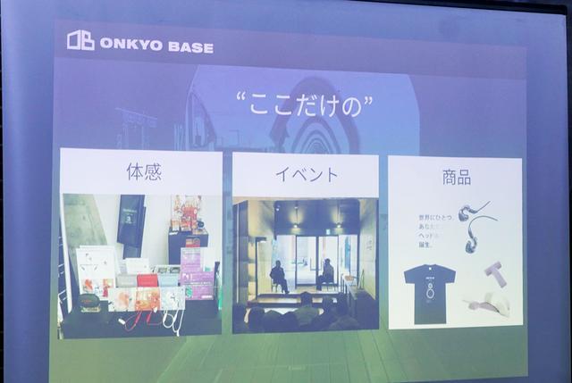 画像: 「ONKYO BASE」は、ここだけのモノやコトを楽しめるスペースだ