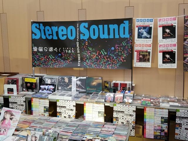画像: こちらも九州ハイエンドオーディオフェアでのひとコマ。西九州では新作アナログレコードもならびます