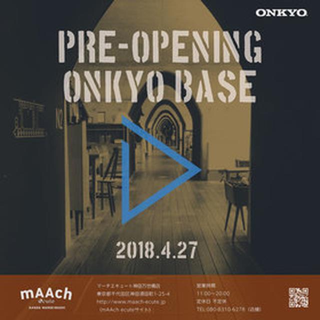 画像: ONKYO BASE|mAAch マーチ エキュート 神田万世橋|楽しいことがキュ~っと詰まっている駅、エキュート