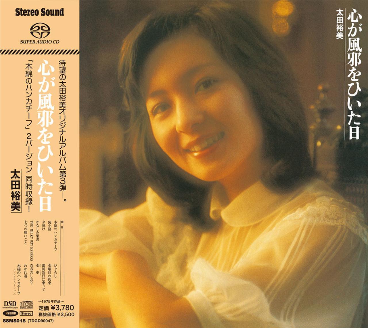 Images : 太田裕美「心が風邪をひいた日」(SACD) SSMS-018