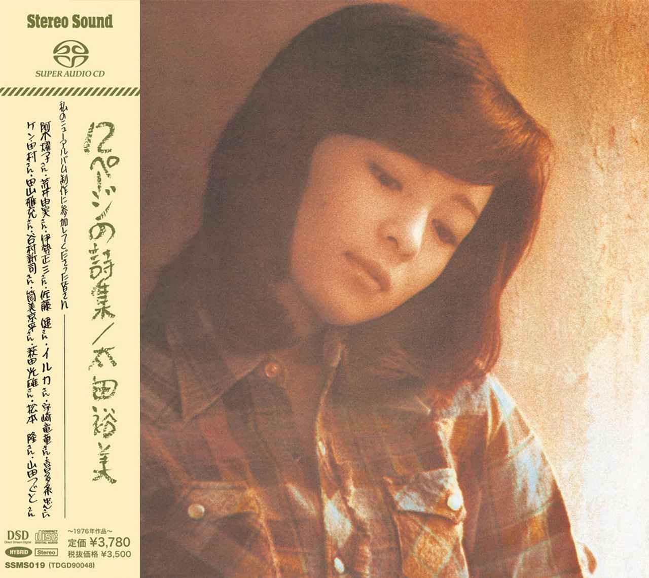Images : 太田裕美「12ページの詩集」(SACD) SSMS-019