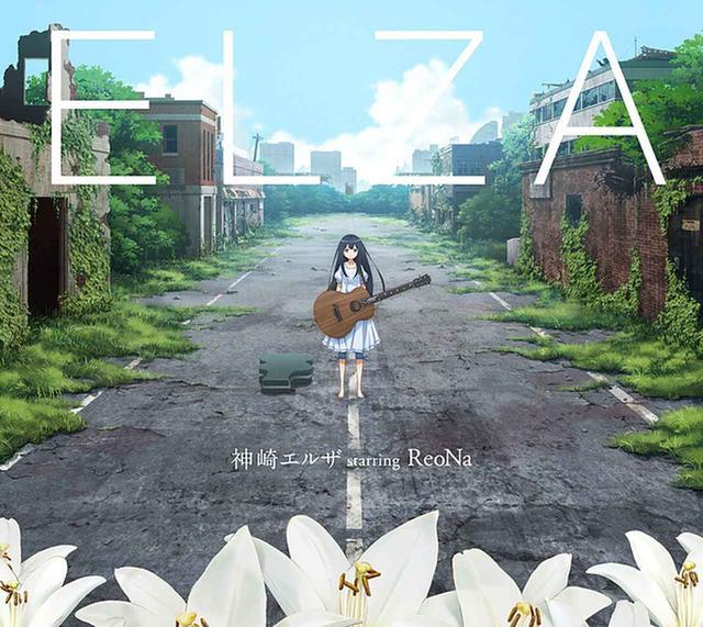 画像: 3位:ELZA/神崎エルザ starring ReoNa