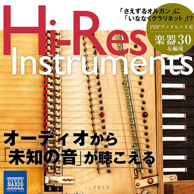 画像: 6位:ハイレゾ×楽器 30 [チェンバロからスティールパンまで、オーディオから予想外の音が鳴り出す楽器&編成30]/Various Artists