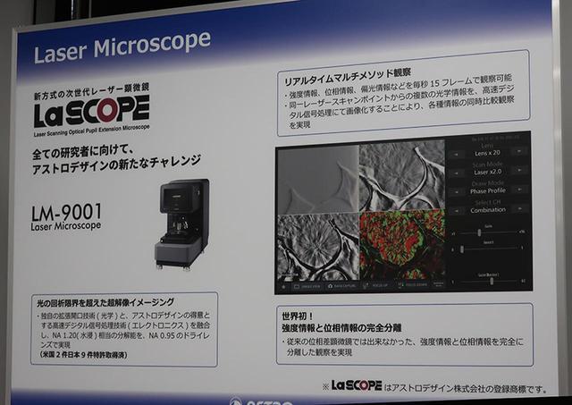 画像: 鈴木さんが今回の展示会の目玉と語ってくれたLaser Microscopeは、物体の強度、位相、偏光情報を毎秒15フレームで観察できる点が画期的とか