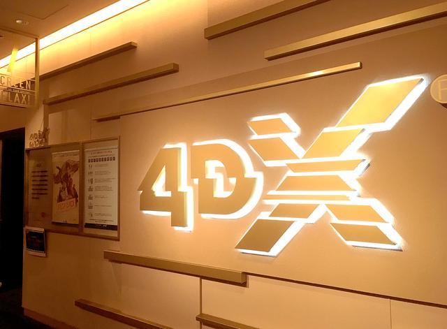 画像: 7番スクリーンの入り口横には大きく「4DX」のロゴが