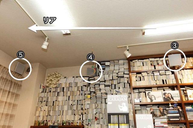 画像: 麻倉さんの視聴室は、5組10本のハイトスピーカー(リンのClassik Unik)が設置された状態。これは来るべきAuro-3Dに備えてのことで、Auro-3Dでは②と④を、ドルビーアトモスでは②と③と④を鳴らす……といった具合に使い分けることを想定している。①や⑤の運用は試聴を重ねて検討していくとのこと