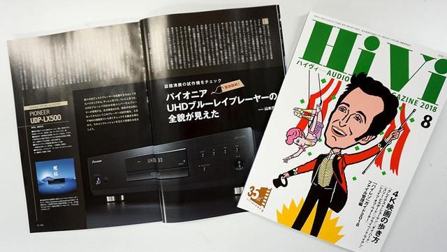 画像: 左は、注目のスクープ記事。右はHiVi8月号表紙でテーマは『グレイテスト・ショーマン』