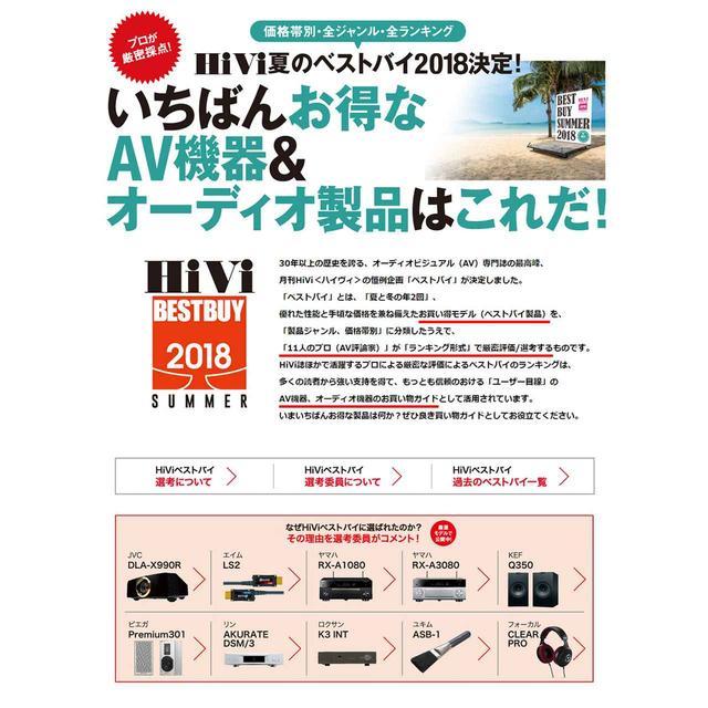 画像: 画像をクリックすると「夏のベストバイ2018特設ページ」にリンクします www.stereosound.co.jp
