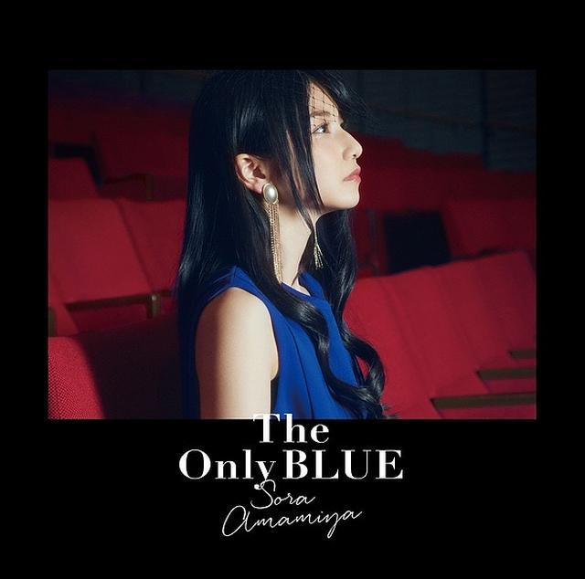 画像: 6位:The Only BLUE/雨宮天