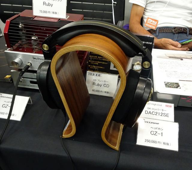 画像: 【B1F・トライオード】ヘッドホン「CZ-1」を2台のアンプで聴き比べ