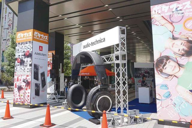 画像: ポタフェス2018 SUMMER速報1:オーディオテクニカ/スカルキャンディ/JVC - Stereo Sound ONLINE