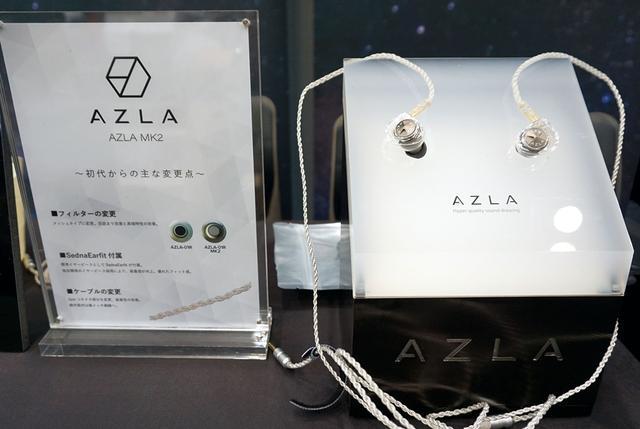 画像: 2F・AZLA:同軸2ウェイドライバー機の最新モデル「AZLA MK2」を参考出展