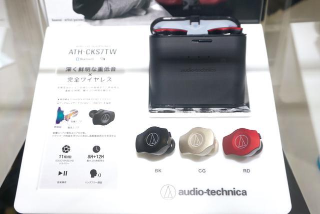 画像1: 1F・オーディオテクニカ:同社初の完全ワイヤレスイヤホンに注目!