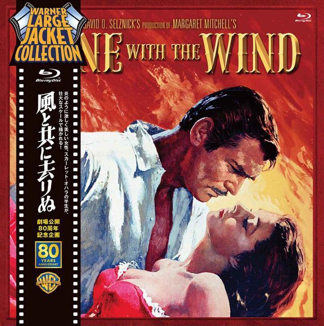 画像: 『風と共に去りぬ 劇場公開80周年記念企画 WARNER LARGE JACKET COLLECTION』