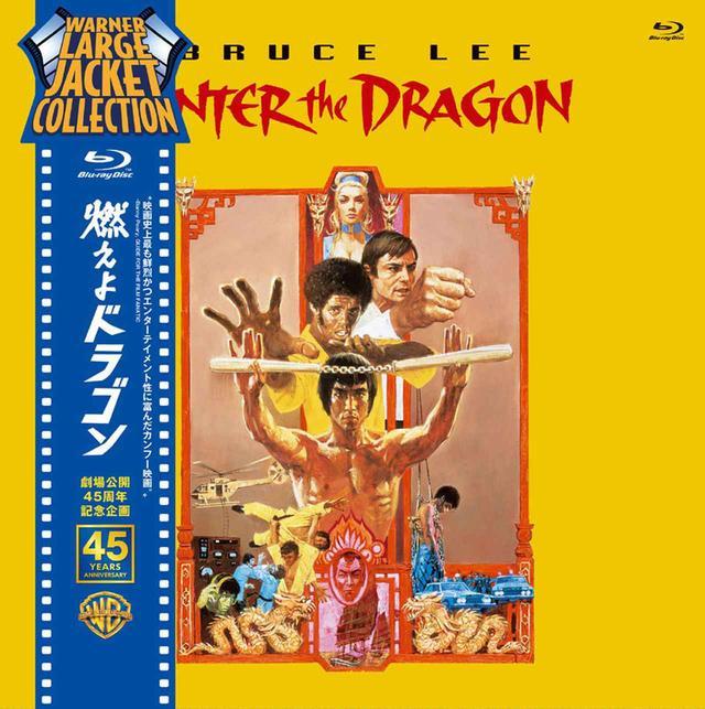 画像: 『燃えよドラゴン 劇場公開45周年記念企画 WARNER LARGE JACKET COLLECTION』