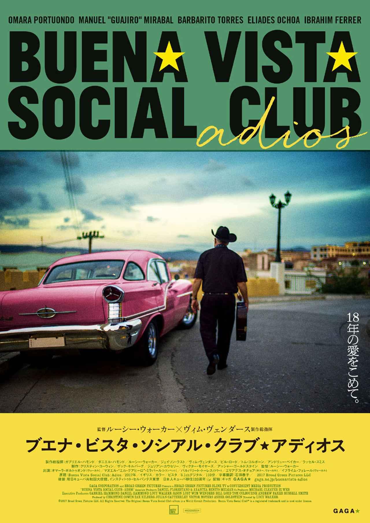 Images : 4番目の画像 - 「【コレミヨ映画館vol.10】『ブエナ・ビスタ・ソシアル・クラブ★アディオス』 あの歌声とリズムが帰ってきた! キューバ音楽の魅力を伝える人気ドキュメンタリーの第2弾」のアルバム - Stereo Sound ONLINE
