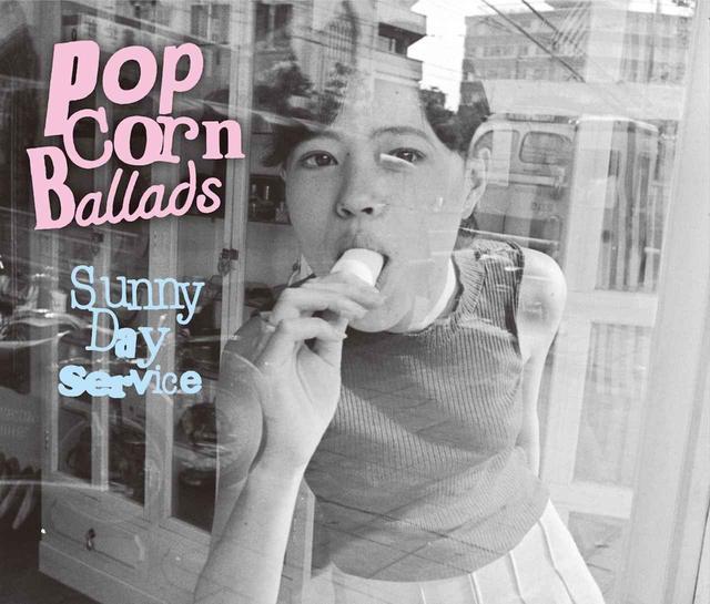 画像: Popcorn Ballads(完全版) / サニーデイ・サービス