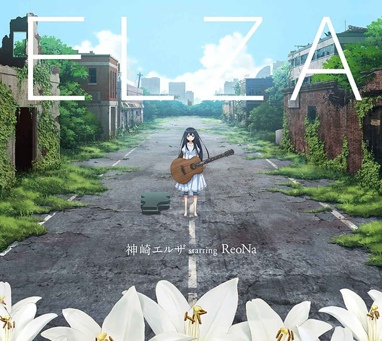 画像: ELZA/神崎エルザ starring ReoNa