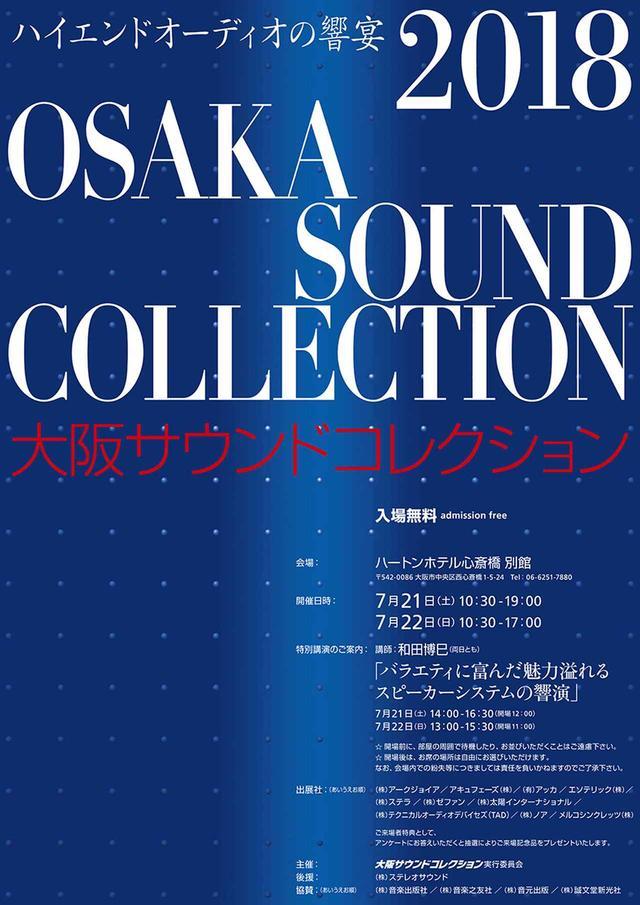 画像: 2018大阪サウンドコレクションのリーフレット・表面