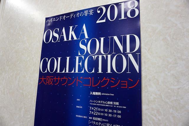 画像1: 大阪・心斎橋で「2018大阪サウンドコレクション」開幕。ハイエンドオーディオをまとめて体験するチャンス! 会期は7月21日、22日の2日間