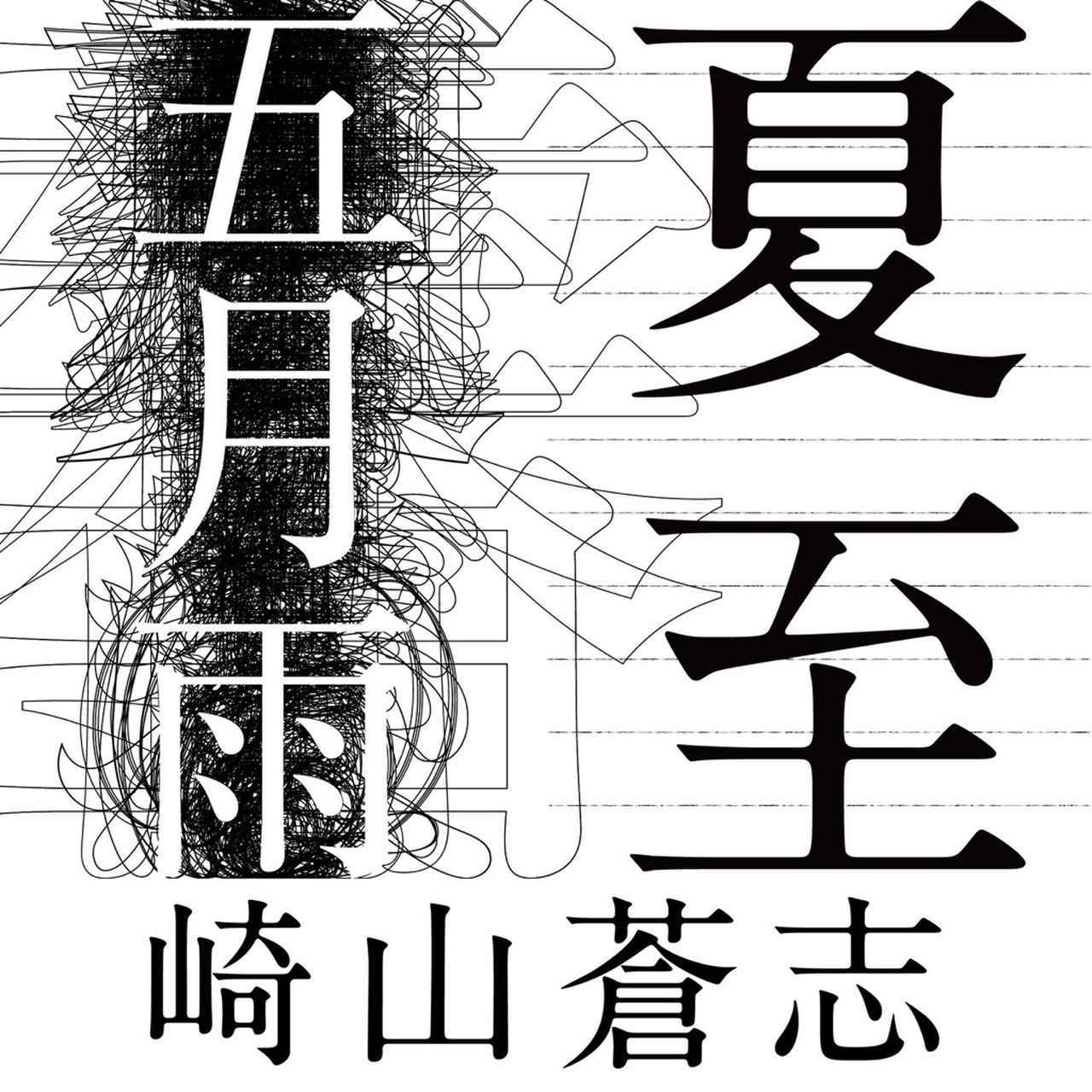 画像: 夏至 / 五月雨 / 崎山蒼志