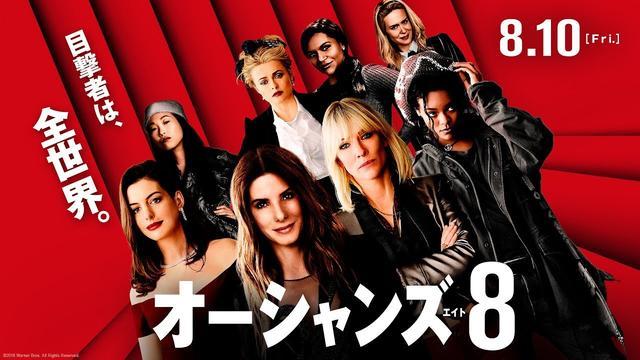 画像: 映画『オーシャンズ8』本予告【HD】8月10日(金)日本公開 www.youtube.com