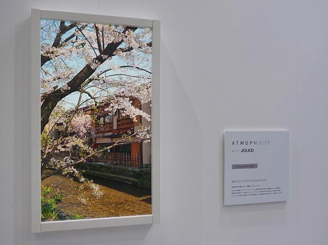 画像: 今回参考出品された印刷方式有機ELパネルを搭載した「デジタル窓」。画面サイズは21.6インチで解像度は4K。発売時期や価格は未定とのこと