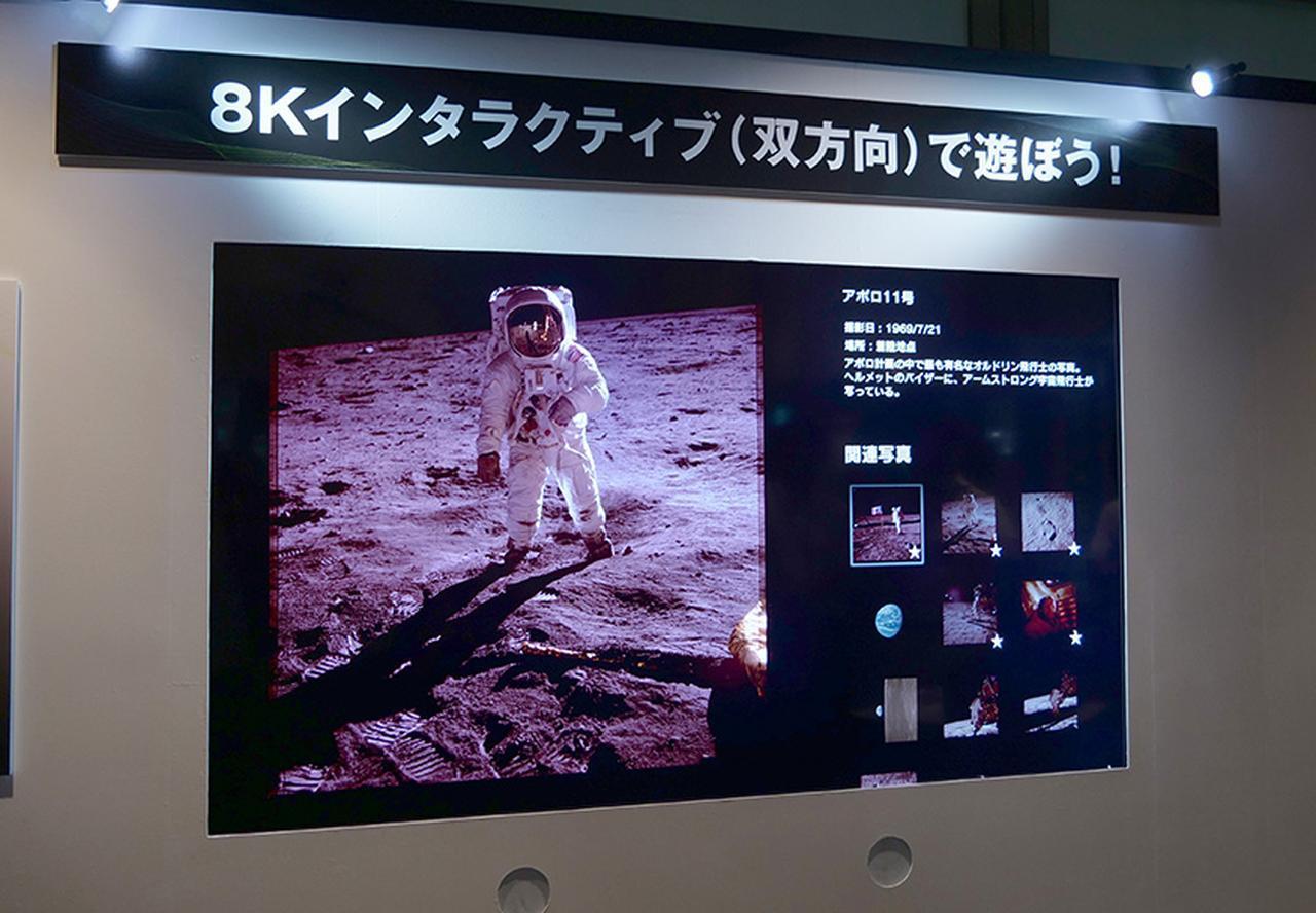 画像: 「8Kインタラクティブ(双方向)展示」