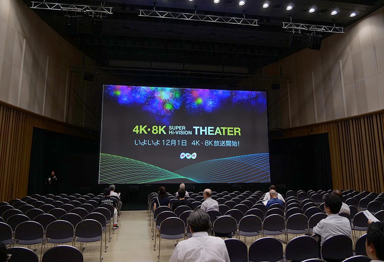 画像1: 「4K・8Kスーパーハイビジョンシアター」