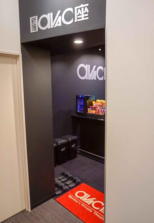 画像: アバック新宿本店の店内には、時間貸し制シアタールーム「新宿アバック座」が併設されている。本格装備のシアタールームを平日¥7,000、休日¥8,000で2.5時間貸し切れる。定員は4名まで(いずれも税込)。映画鑑賞での利用はもちろん、アイドルなどのライブソフトを仲間同士で楽しむといった使い方でも人気を博しているという