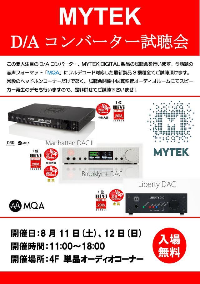 画像: 【イベント情報】ヨドバシカメラ マルチメディアAkiba様にて「MYTEK Digital D/Aコンバーター試聴会」を開催いたします – Mytek Digital Japan
