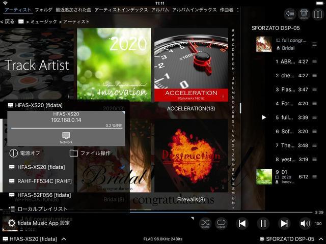 画像: 「fidata Music App」iPad版の画面イメージ