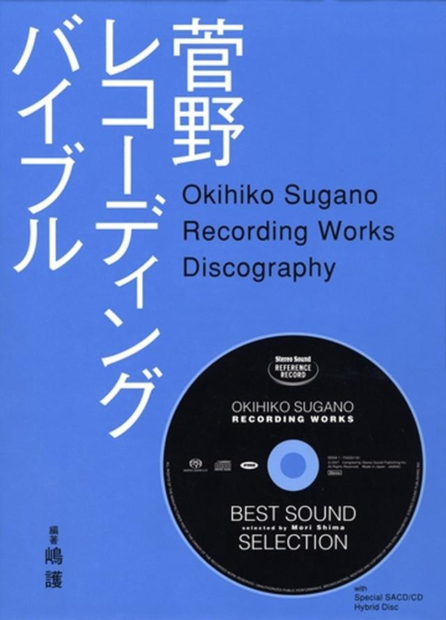 画像: 菅野レコーディングバイブル(SACD/CD)