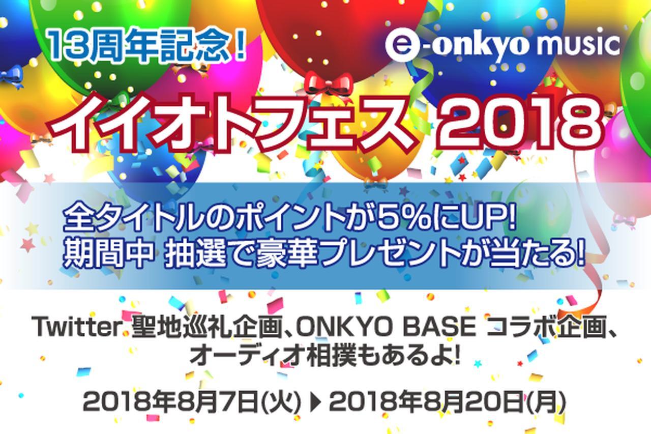 画像: e-onkyo music13周年記念 イイオトフェス2018 開催中! - ハイレゾ音源配信サイト【e-onkyo music】