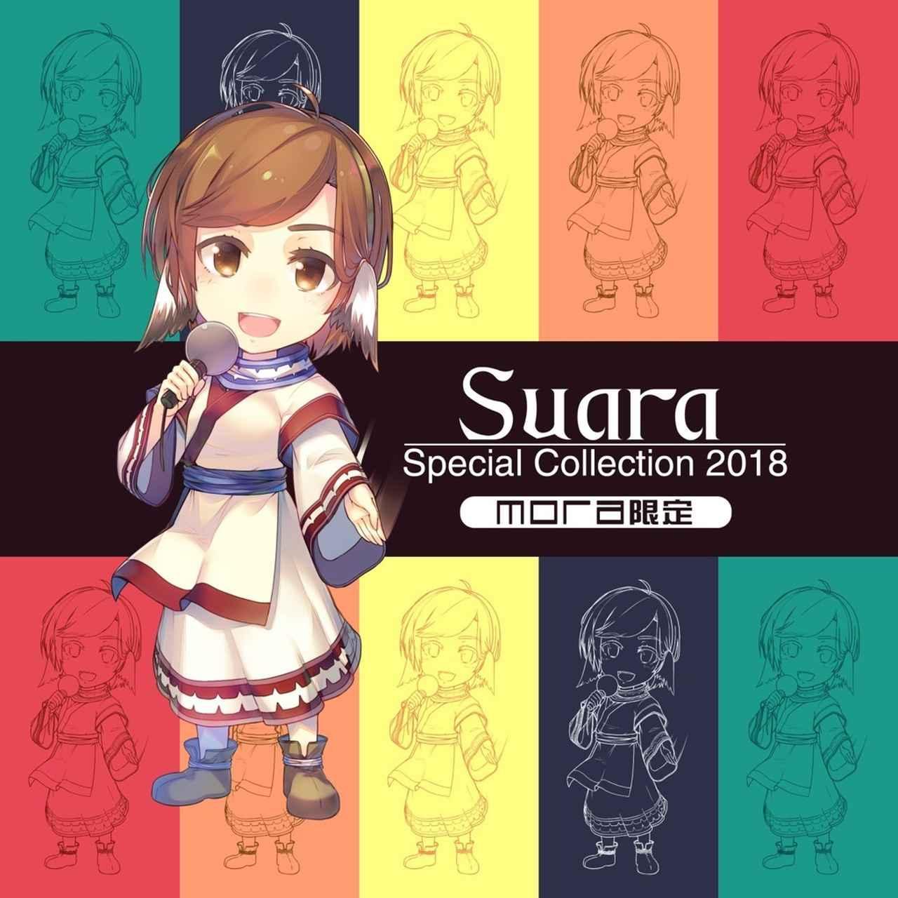 画像: Suara mora限定 Special Collection 2018 / Suara