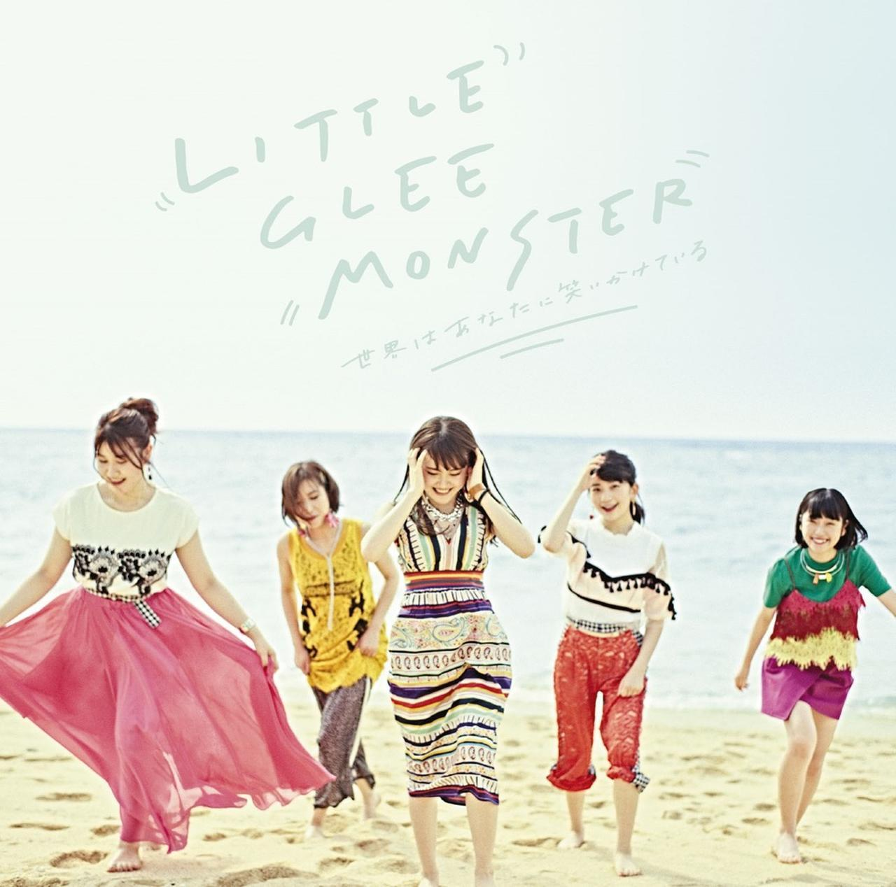 画像: 世界はあなたに笑いかけている / Little Glee Monster
