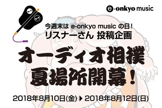 画像2: www.e-onkyo.com