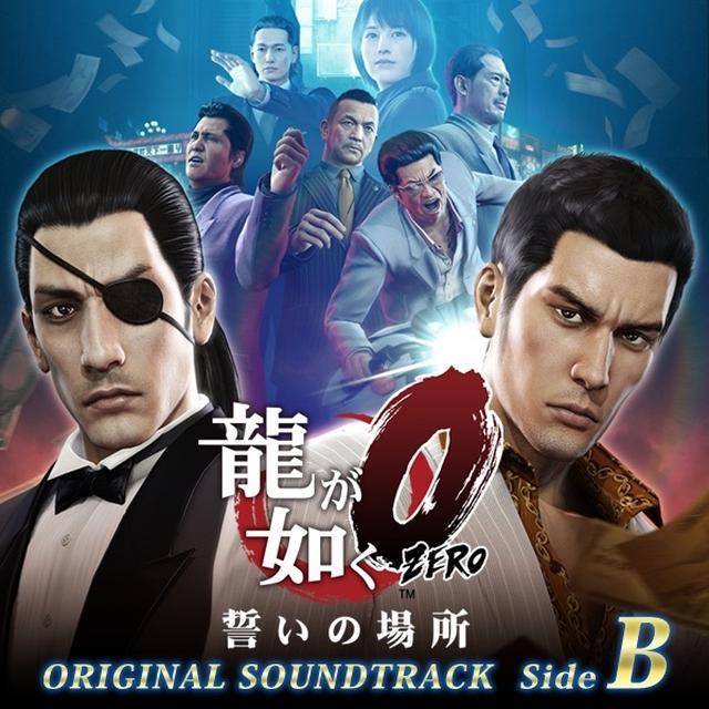 画像: 龍が如く0 誓いの場所 オリジナルサウンドトラック Side B / SEGA/POPHOLIC and more