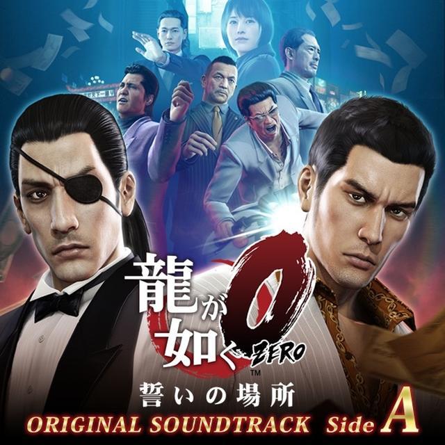画像: 龍が如く0 誓いの場所 オリジナルサウンドトラック Side A / SEGA/庄司 英徳 and more