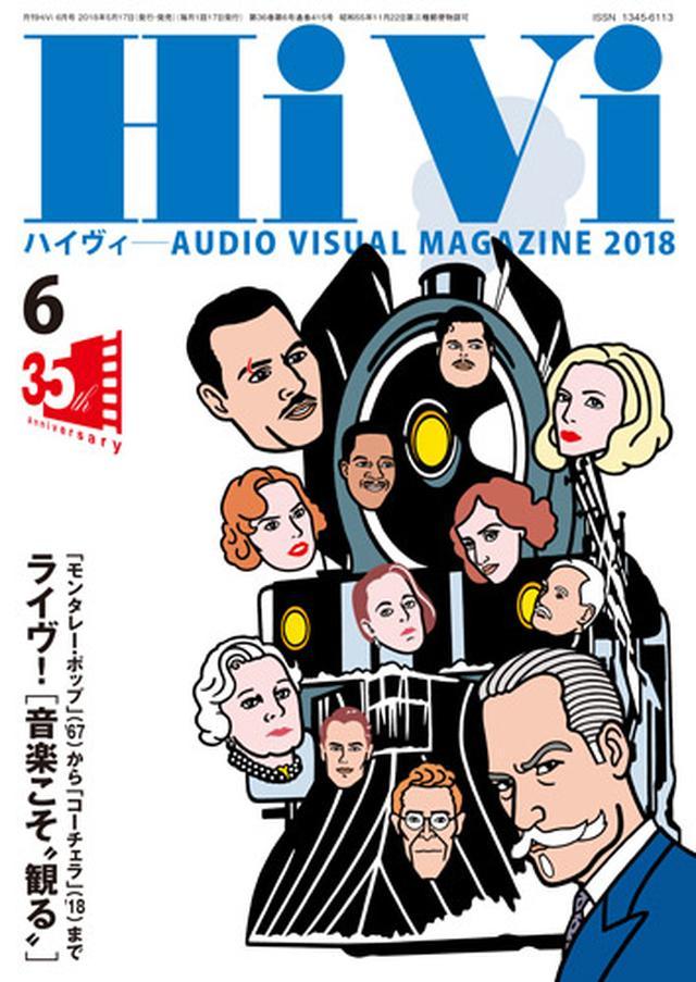 画像: HiVi 2018年6月号