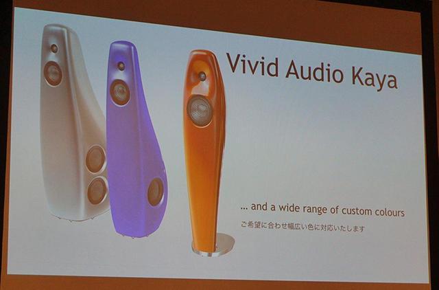 画像: VIVID audio、新スピーカー「KAYA」シリーズ発売。CEOも来日した発表会の詳細をレポート - Stereo Sound ONLINE