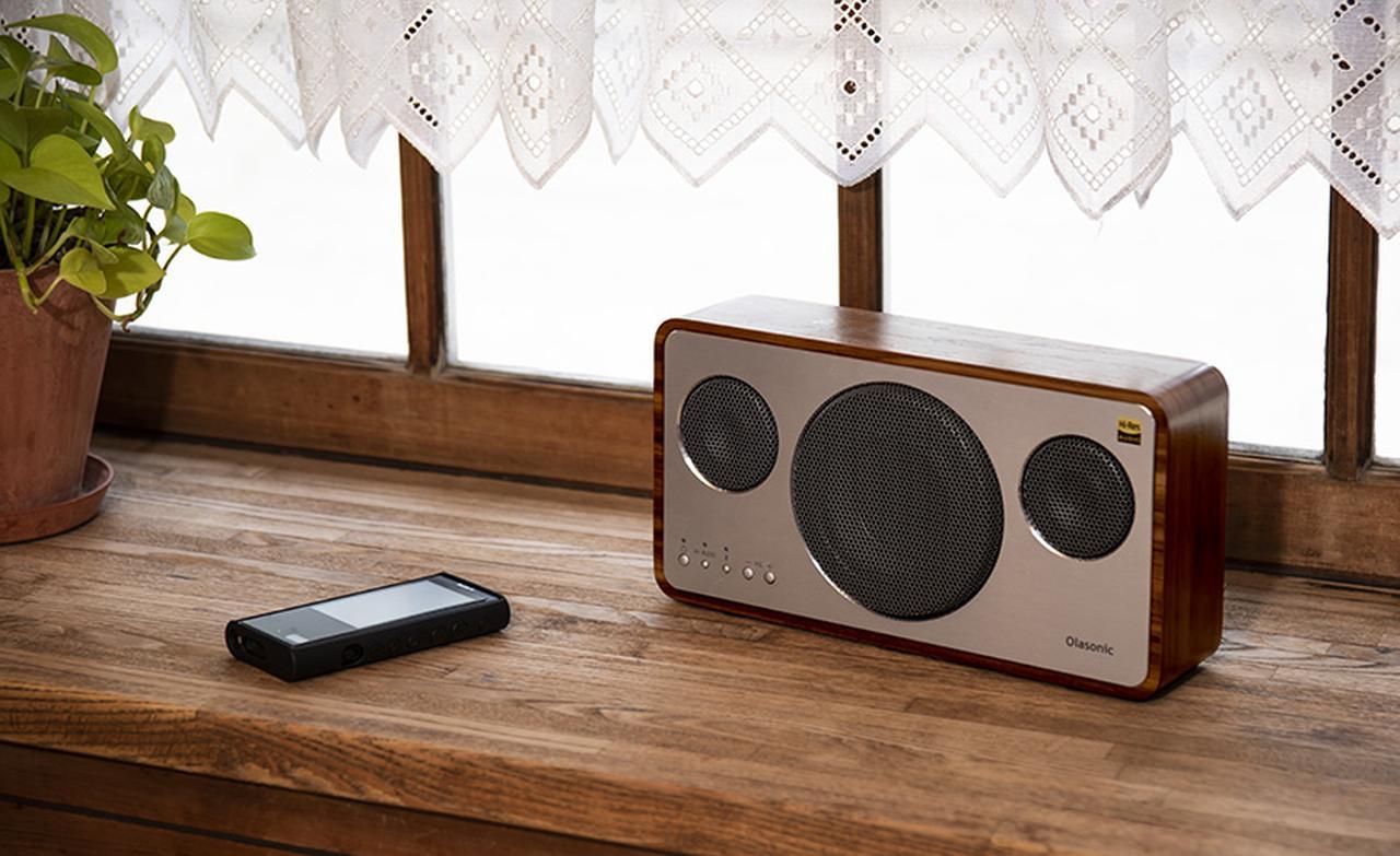 Images : 1番目の画像 - オラソニックIA-BT7 - Stereo Sound ONLINE