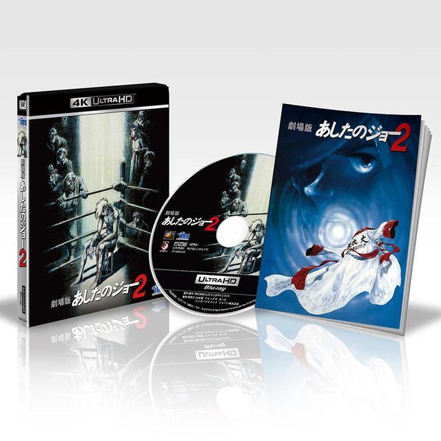画像4: ファン必読の、『劇場版 あしたのジョー2』UHD Blu-ray制作者インタビュー。月刊HiVi9月号に入り切れなかった全文を公開(前)