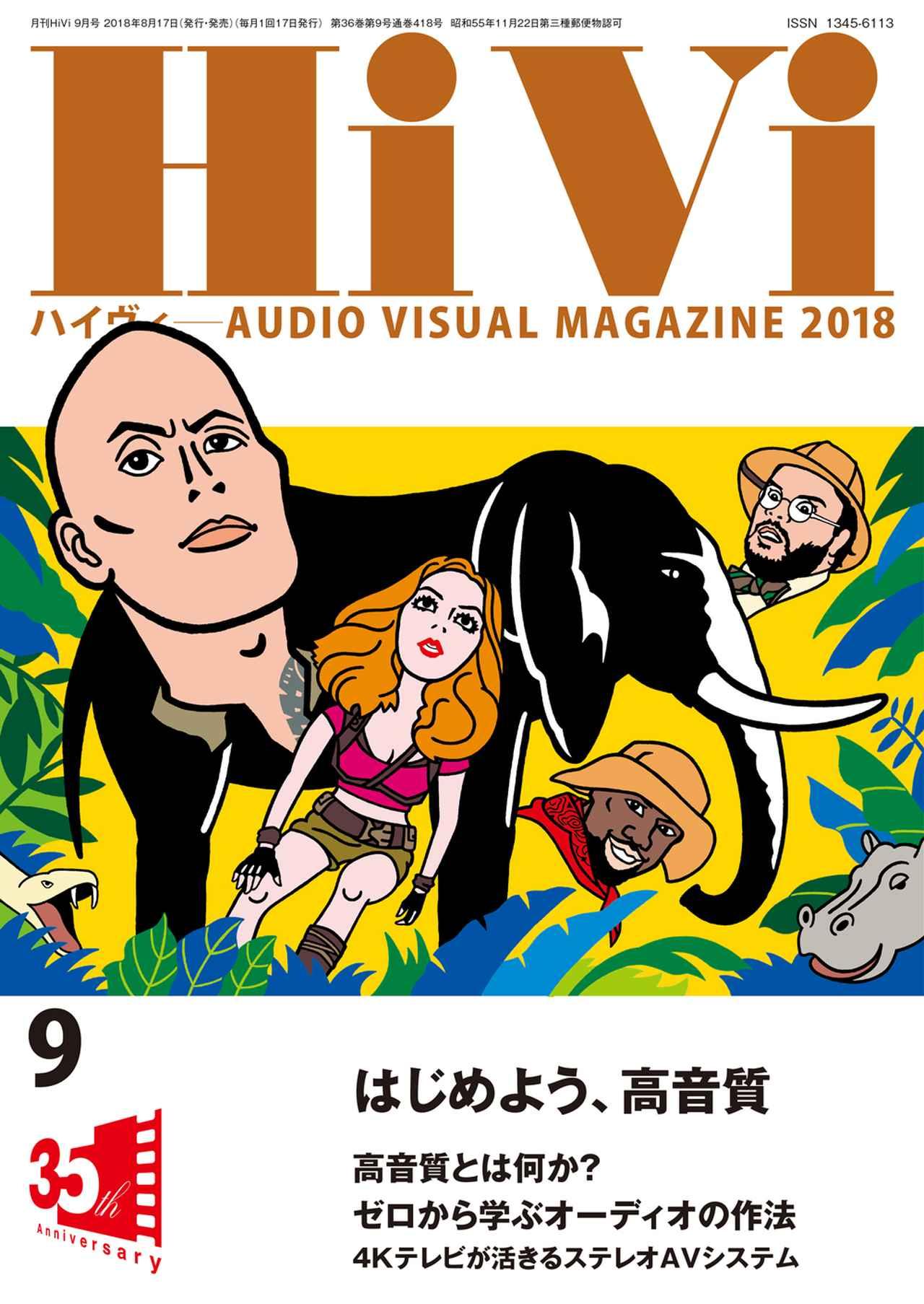 画像: www.stereosound-store.jp