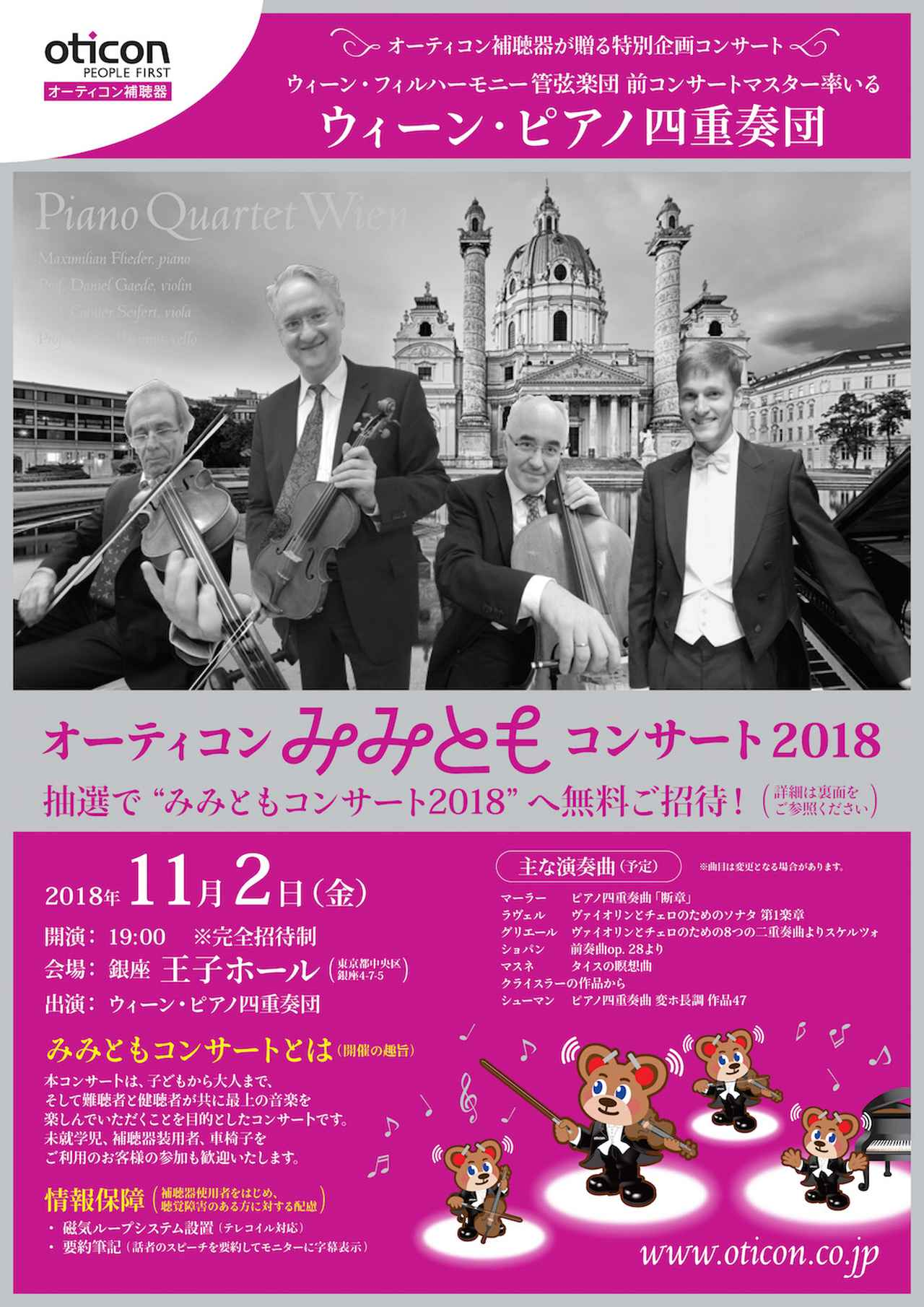 画像: 抽選で当選者を無料招待! クラシックコンサート オーティコン「みみともコンサート2018」銀座・王子ホール