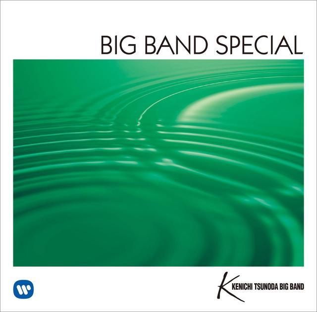 画像: 【予約開始】角田健一ビッグバンドの第4弾アルバム『BIG BAND SPECIAL』が7/4よりハイレゾ配信スタート。8/22にはSACD/CDハイブリッド版も発売 - Stereo Sound ONLINE