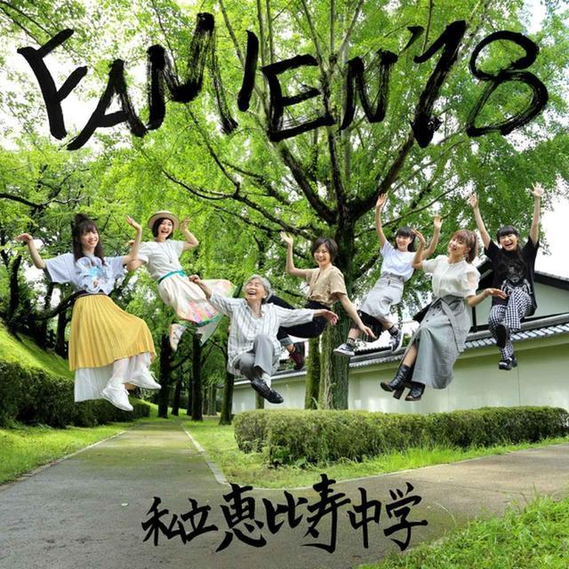 画像: FAMIEN'18 e.p. / 私立恵比寿中学