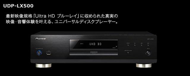 画像: UDP-LX500 | ユニバーサルディスクプレーヤー | ブルーレイ・DVDプレーヤー | オンキヨー&パイオニア株式会社