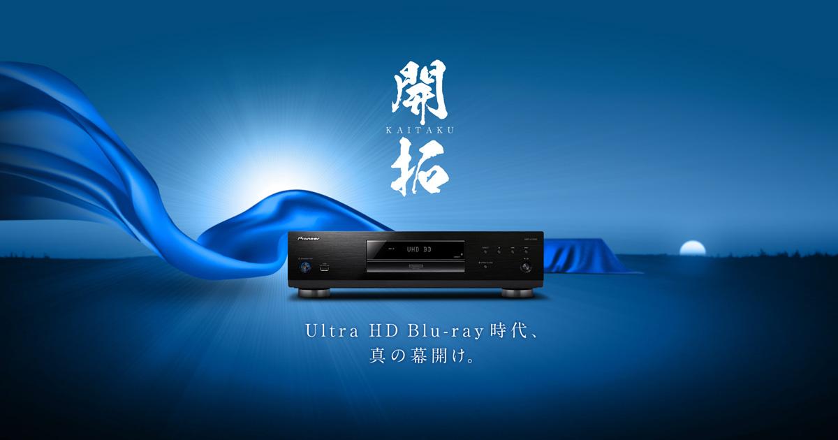 画像: Universal Disc Player | オンキヨー&パイオニア株式会社