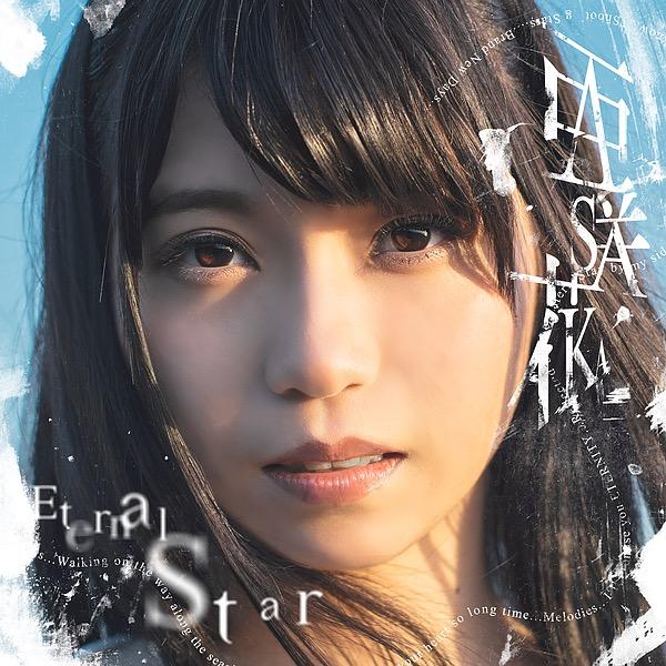 画像: Eternal Star/亜咲花